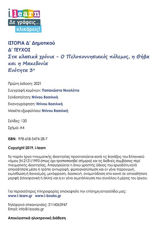 i-books-istoria-d-dimotikou-teyxos-d-page-02-520x735