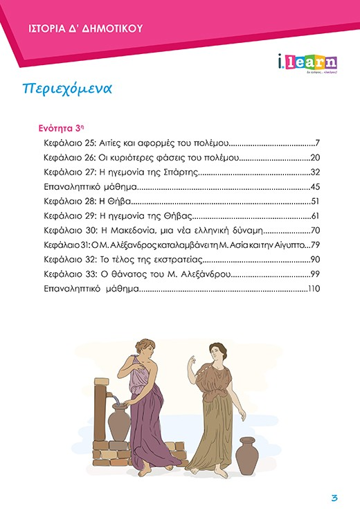 i-books-istoria-d-dimotikou-teyxos-d-page-03-520x735