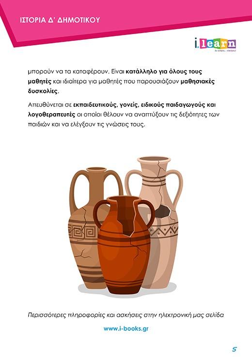 i-books-istoria-d-dimotikou-teyxos-d-page-05-520x735