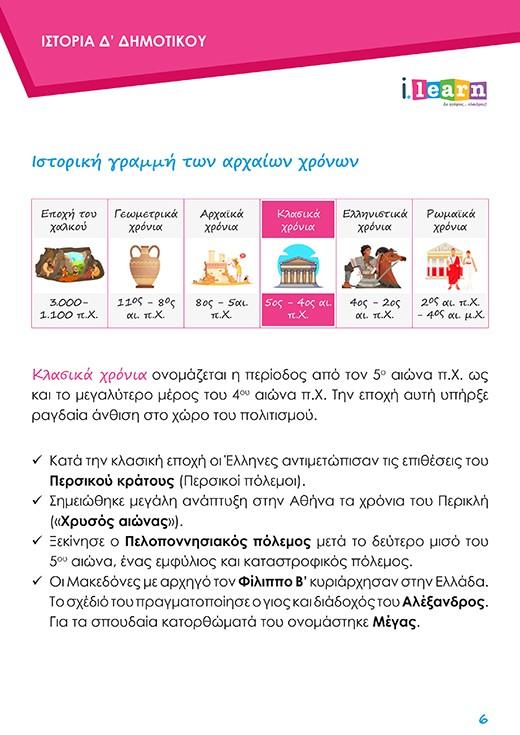 i-books-istoria-d-dimotikou-teyxos-d-page-06-520x735