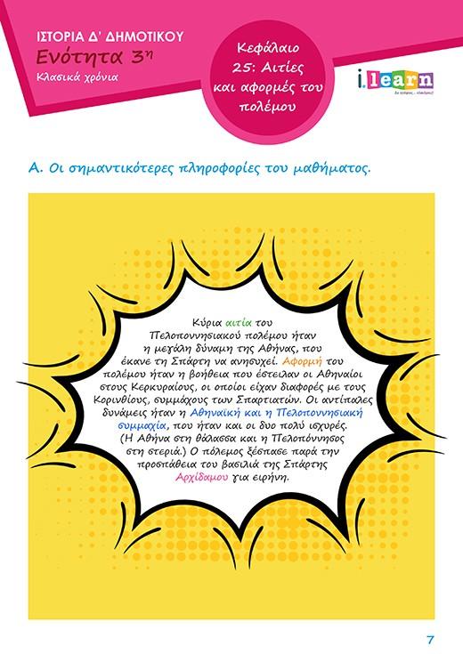 i-books-istoria-d-dimotikou-teyxos-d-page-07-520x735