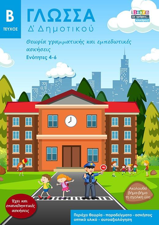 ilearn-glossa-d-dimotikoy-teyxos-b-520x735-page-01