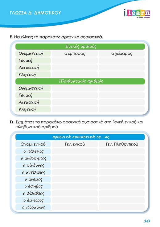 ilearn-glossa-d-dimotikoy-teyxos-b-520x735-page-010