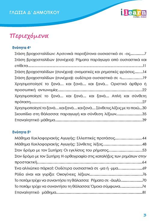 ilearn-glossa-d-dimotikoy-teyxos-b-520x735-page-03