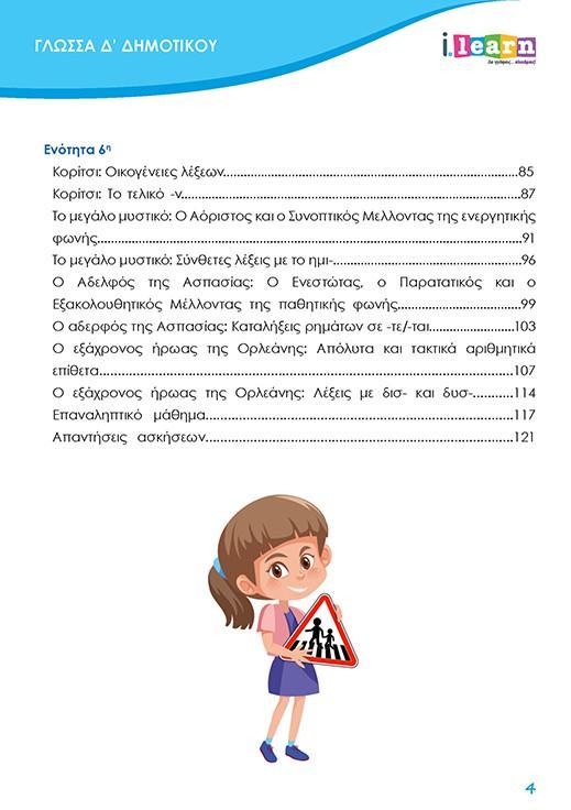 ilearn-glossa-d-dimotikoy-teyxos-b-520x735-page-04