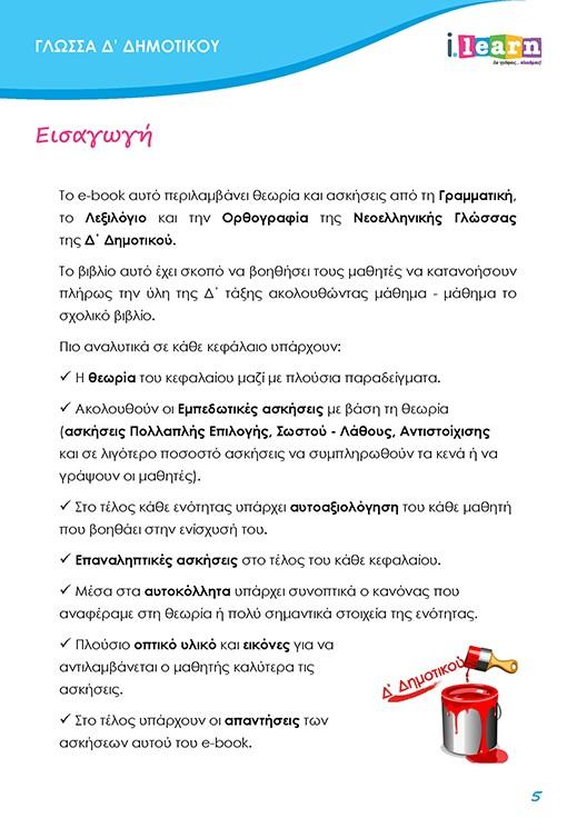 ilearn-glossa-d-dimotikoy-teyxos-b-520x735-page-05