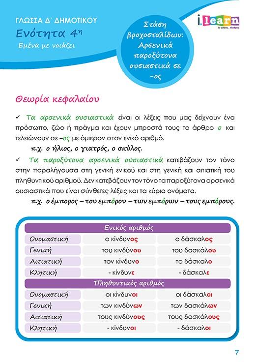 ilearn-glossa-d-dimotikoy-teyxos-b-520x735-page-07