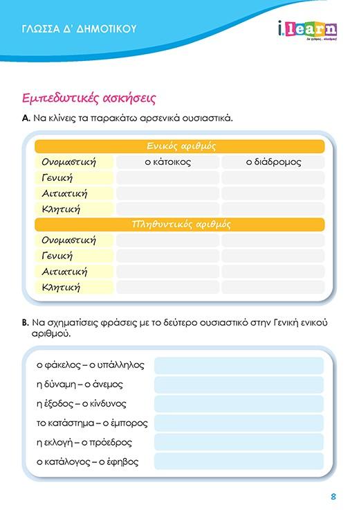 ilearn-glossa-d-dimotikoy-teyxos-b-520x735-page-08