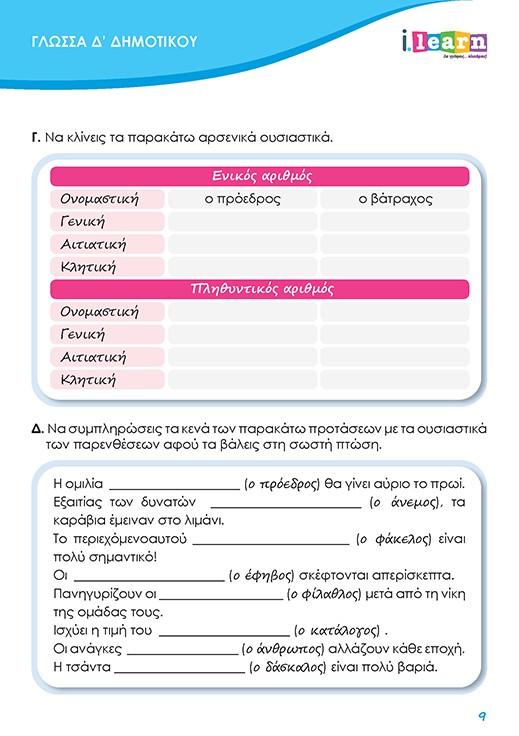ilearn-glossa-d-dimotikoy-teyxos-b-520x735-page-09