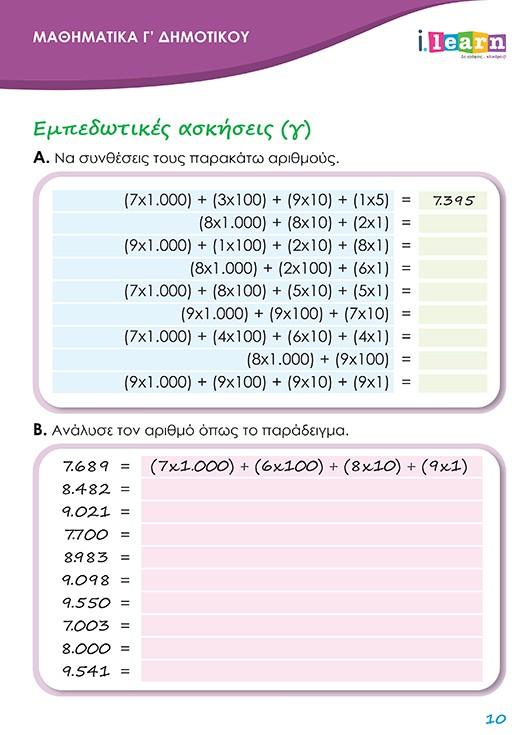 ilearn-mathimatika-g-dimotikou-teyxos-e-page-010-520x735