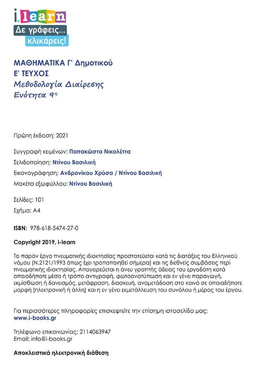 ilearn-mathimatika-g-dimotikou-teyxos-e-page-02-520x735