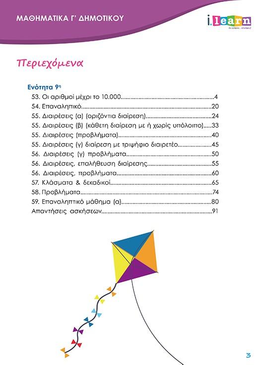 ilearn-mathimatika-g-dimotikou-teyxos-e-page-03-520x735