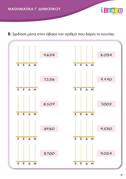 ilearn-mathimatika-g-dimotikou-teyxos-e-page-09-520x735