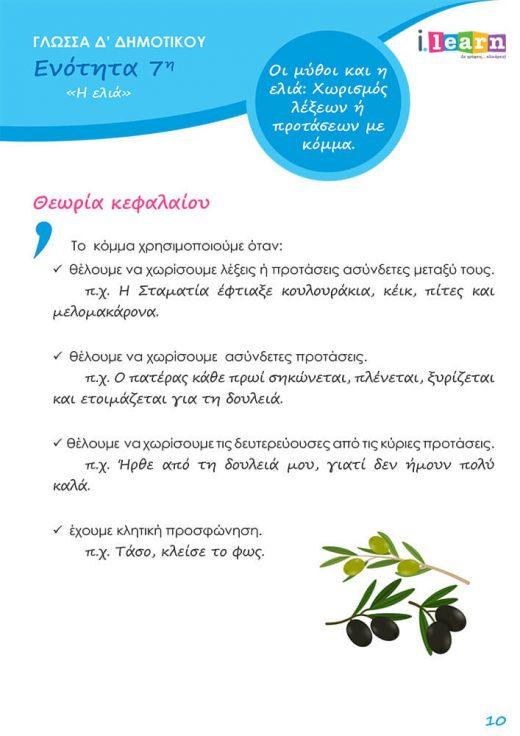 ilearn-glossa-d-dimotikoy-teyxos-g-1000x707-page-010