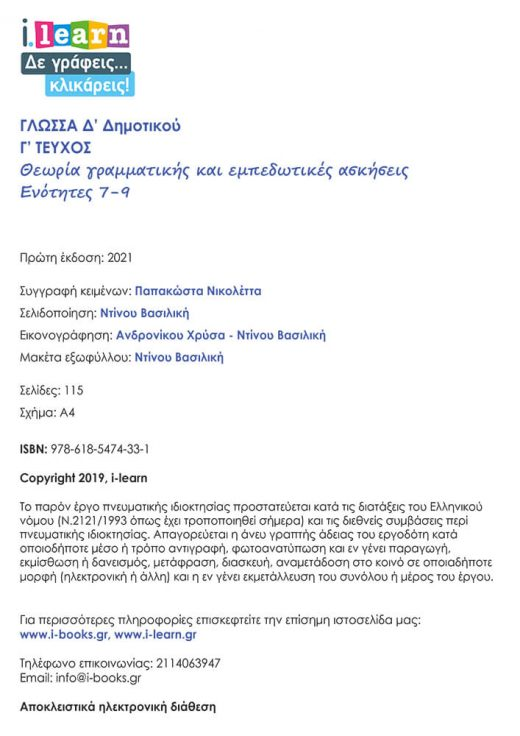 ilearn-glossa-d-dimotikoy-teyxos-g-1000x707-page-02