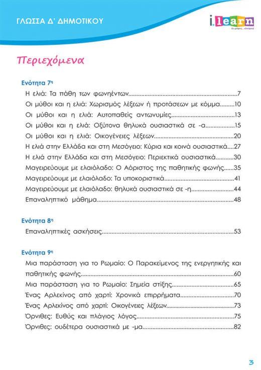 ilearn-glossa-d-dimotikoy-teyxos-g-1000x707-page-03