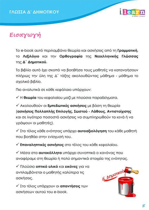ilearn-glossa-d-dimotikoy-teyxos-g-1000x707-page-05