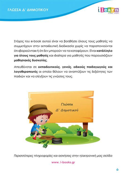 ilearn-glossa-d-dimotikoy-teyxos-g-1000x707-page-06