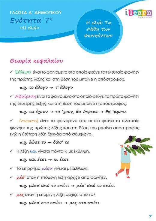 ilearn-glossa-d-dimotikoy-teyxos-g-1000x707-page-07
