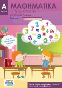 ilearn-mathimatika-e-dimotikou-teyxos-a-page-01-707x1000
