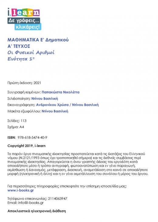 ilearn-mathimatika-e-dimotikou-teyxos-a-page-02-707x1000