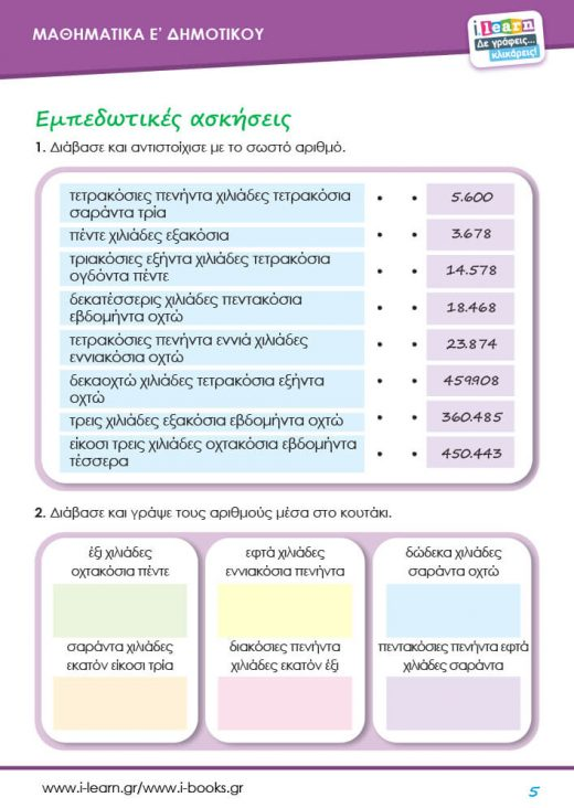 ilearn-mathimatika-e-dimotikou-teyxos-a-page-05-707x1000