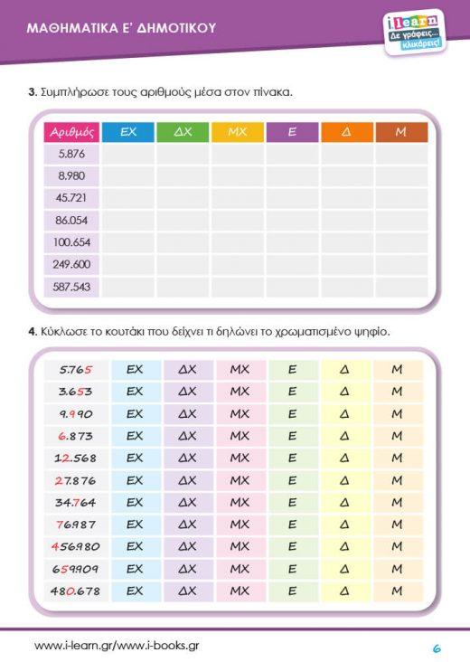 ilearn-mathimatika-e-dimotikou-teyxos-a-page-06-707x1000