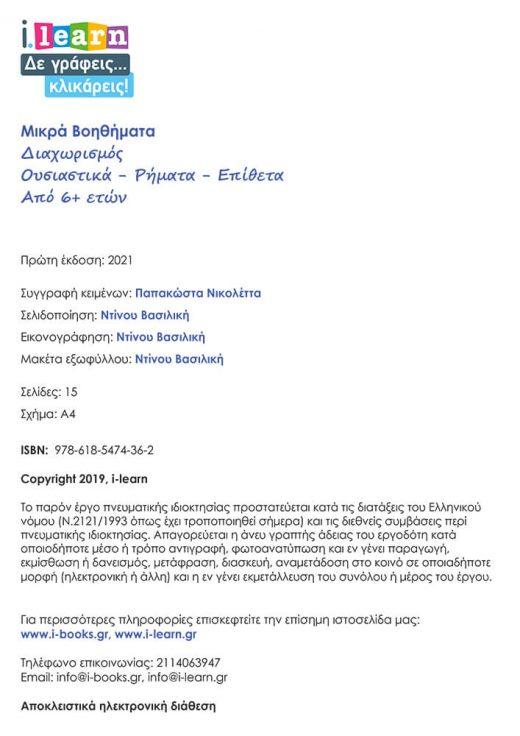 ILEARN-MIKRA-VOITHIMATA-DIAXORISMOS-P2-1000X707