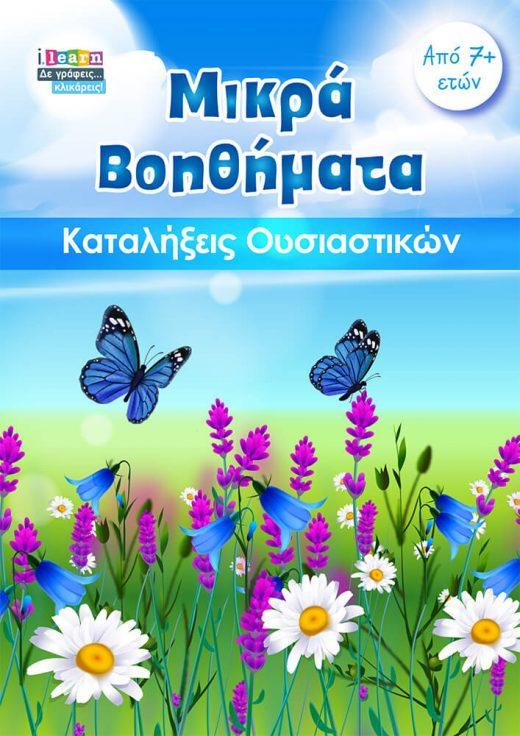 ILEARN-MIKRA-VOITHIMATA-KATALIKSEIS-OUSIASTIKON-P1-1000X707