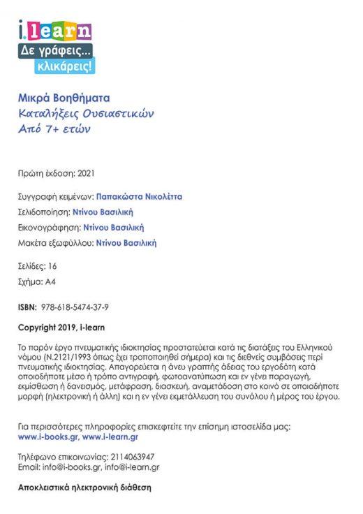 ILEARN-MIKRA-VOITHIMATA-KATALIKSEIS-OUSIASTIKON-P2-1000X707