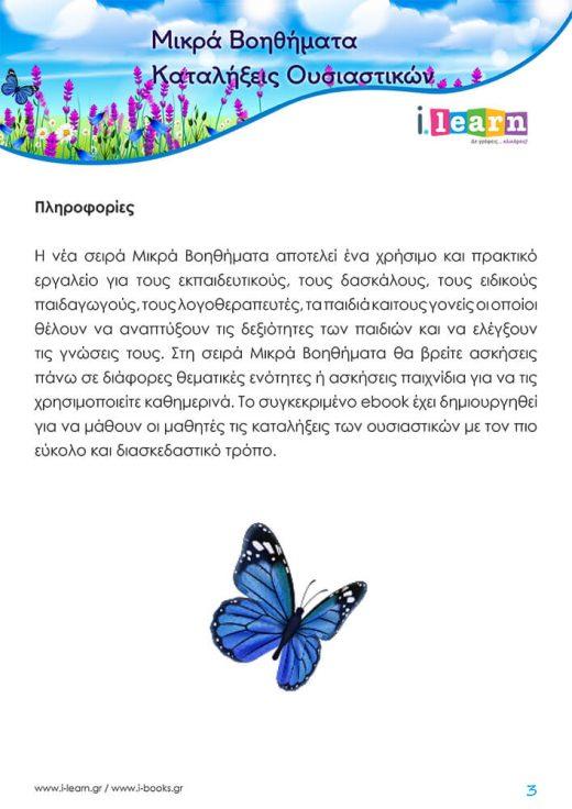 ILEARN-MIKRA-VOITHIMATA-KATALIKSEIS-OUSIASTIKON-P3-1000X707