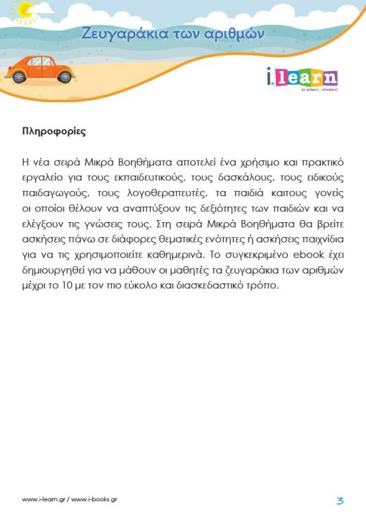 ILEARN-MIKRA-VOITHIMATA-ZEYGARIA-P3-1000X707