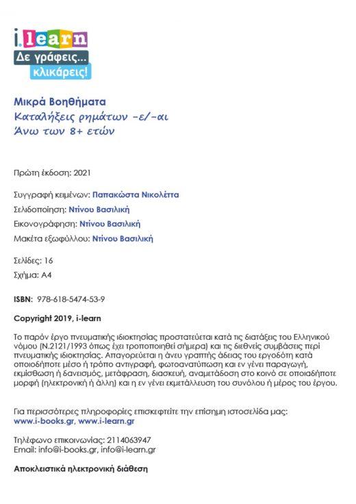 ILEARN-MIKRA-VOITHIMATA-KATALIKSEIS-RIMATON-E-AI-P2-707X1000