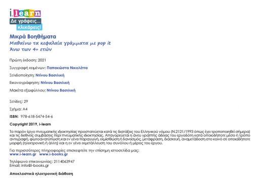 ILEARN-MIKRA-VOITHIMATA-KEFALAIA-GRAMMATA-POP-IT-P2-1000X707