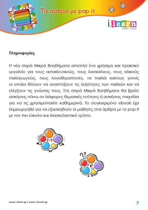 ILEARN-MIKRA-VOITHIMATA-TA-ARTHRA-ME-POP-IT-P3-1000X707