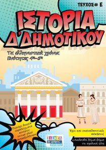 i-books-istoria-d-dimotikou-teyxos-e-page-01-707x1000