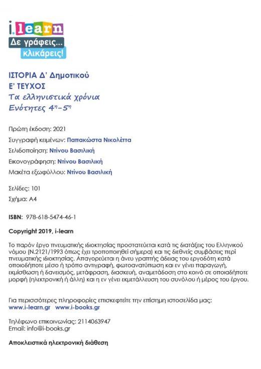 i-books-istoria-d-dimotikou-teyxos-e-page-02-707x1000