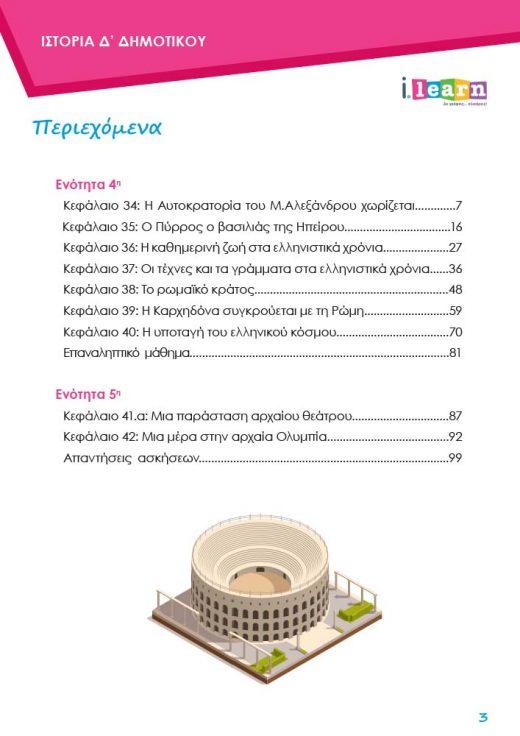 i-books-istoria-d-dimotikou-teyxos-e-page-03-707x1000