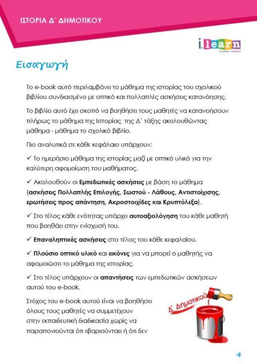 i-books-istoria-d-dimotikou-teyxos-e-page-04-707x1000