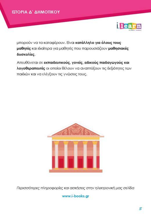 i-books-istoria-d-dimotikou-teyxos-e-page-05-707x1000