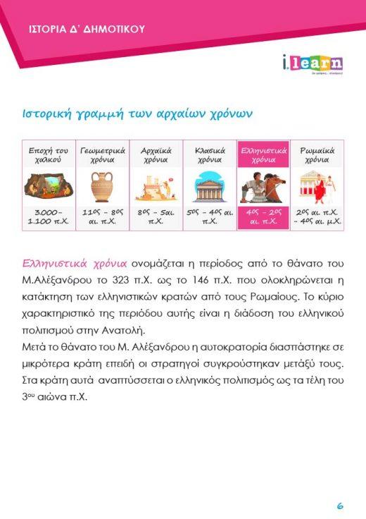 i-books-istoria-d-dimotikou-teyxos-e-page-06-707x1000