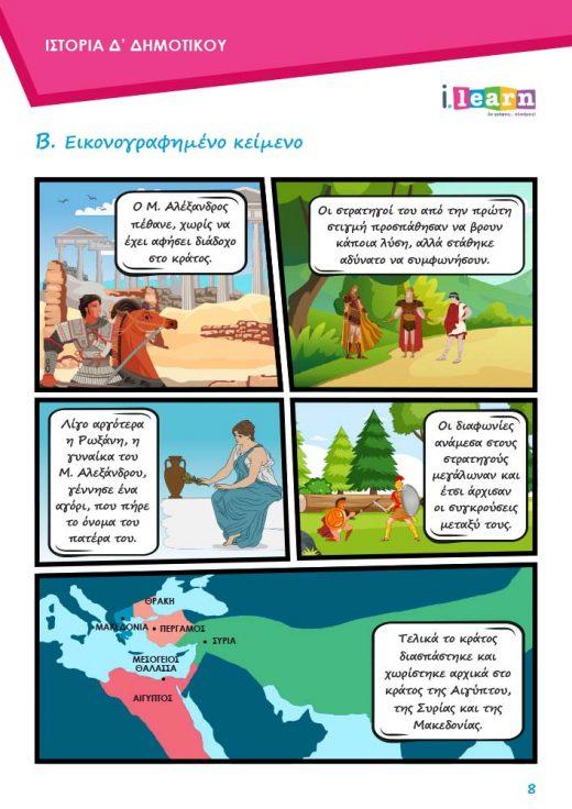 i-books-istoria-d-dimotikou-teyxos-e-page-08-707x1000