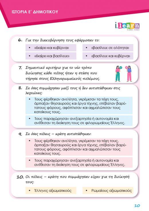 i-books-istoria-e-dimotikou-teyxos-a-Page-010-1000x707-new