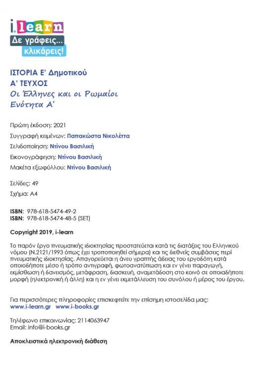 i-books-istoria-e-dimotikou-teyxos-a-Page-02-1000x707-new