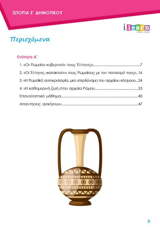 i-books-istoria-e-dimotikou-teyxos-a-Page-03-1000x707-new