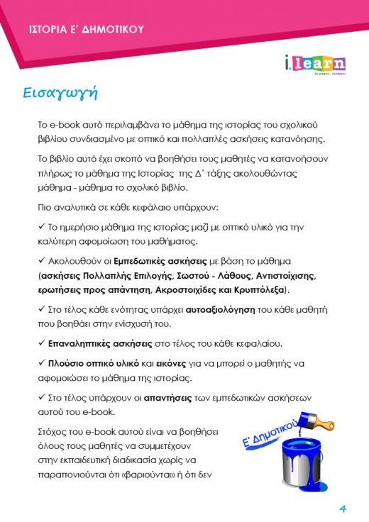 i-books-istoria-e-dimotikou-teyxos-a-Page-04-1000x707-new