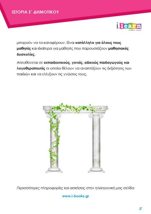 i-books-istoria-e-dimotikou-teyxos-a-Page-05-1000x707-new