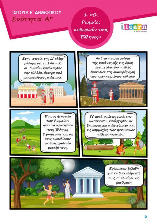 i-books-istoria-e-dimotikou-teyxos-a-Page-06-1000x707-new