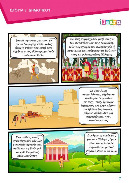 i-books-istoria-e-dimotikou-teyxos-a-Page-07-1000x707-new