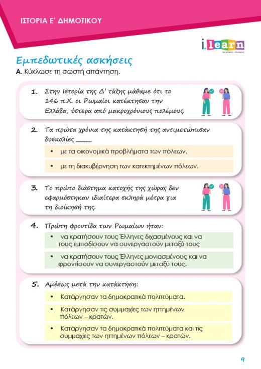 i-books-istoria-e-dimotikou-teyxos-a-Page-09-1000x707-new